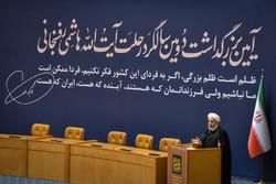 Commemoration ceremony of 2nd demise anniversary of Ayatollah Hashemi Rafsanjani