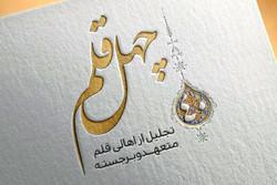 آئین تجلیل از اهالی قلم برجسته انقلاب اسلامی در اراک برگزار میشود