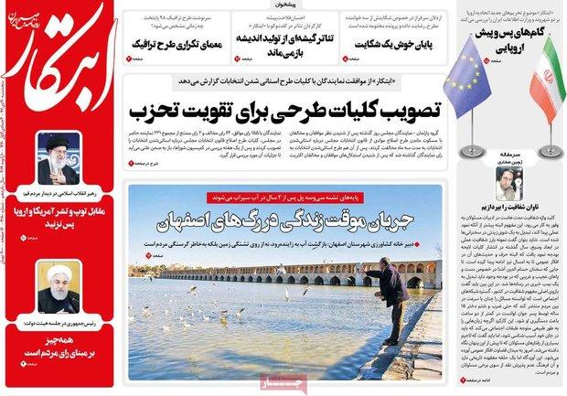صفحه اول روزنامههای ۲۰ دی ۹۷