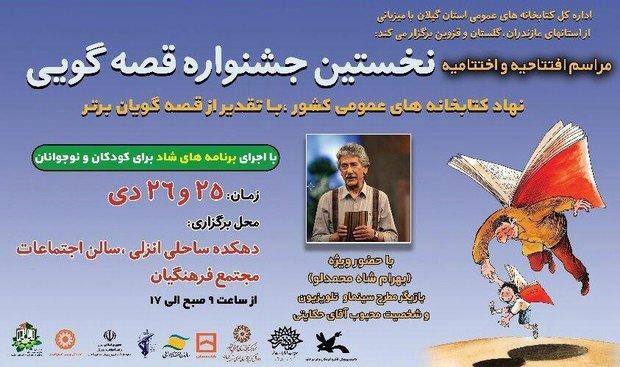نخسیتن جشنواره قصهگویی نهاد کتابخانهها در گیلان برگزار می شود