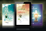 انتشار نسخه الکترونیکی ۳ کتاب در حوزه عفاف و حجاب