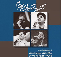 "A poster for ""A Concert for Behnam""."