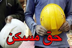 شورایعالی کار با دستور کار «افزایش حق مسکن» فردا تشکیل میشود/ خبری از «دستمزد» نیست