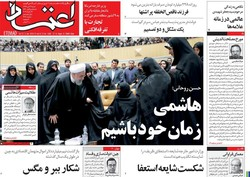 صفحه اول روزنامههای ۲۲ دی ۹۷