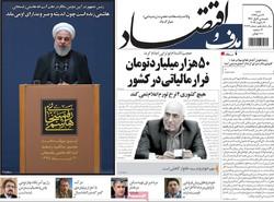 صفحه اول روزنامههای اقتصادی ۲۲ دی ۹۷
