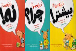 مجموعه«آرچی کوچولو» چاپ شد/قصههایی برای خردسالان و والدین