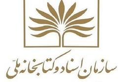 نکوداشت ابراهیمی دینانی و ثبوت در کتابخانه ملی برگزار می شود