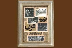 نشست «نیم قرن از مونترال تا تهران» برگزار میشود