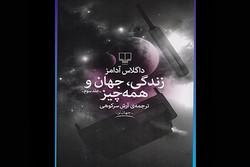 سومین جلد «راهنمای کهکشان برای اتواستاپزنها» چاپ شد