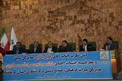 مدیرکل میراث فرهنگی کرمانشاه معارفه شد