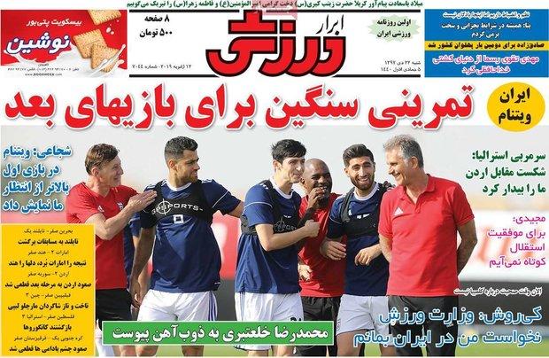صفحه اول روزنامههای ورزشی ۲۲ دی ۹۷