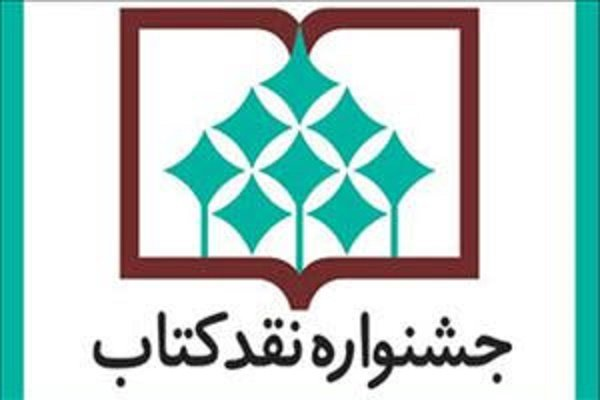 نامزدهای پانزدهمین جشنواره نقد کتاب در گروه دین معرفی شدند