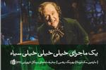 آخرین نمایشنامه مارتین مکدونا در ایران ترجمه شد