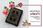 دوره مطالعاتی تفسیر قرآن «طلیعه نور» برگزار میشود