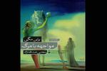 """اصدار الطبعة الثانية من كتاب """"مواجهة مع الموت"""" في إيران"""