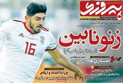 صفحه اول روزنامههای ورزشی ۲۳ دی ۹۷