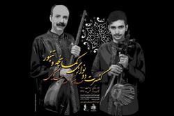 حیدر کاکی با فرزندش کنسرت دو نوازی برگزار میکند