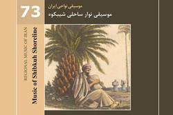 انتشار آواهایی از کرانه شمالی خلیج فارس/ موسیقی شیبکوه را بشنوید