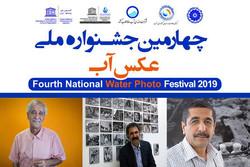 داوران چهارمین جشنواره ملی «عکس آب» معرفی شدند