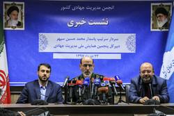 نشست خبری پنجمین همایش ملی مدیرت جهادی