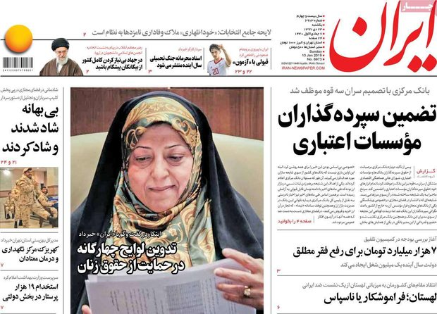 صفحه اول روزنامههای ۲۳ دی ۹۷