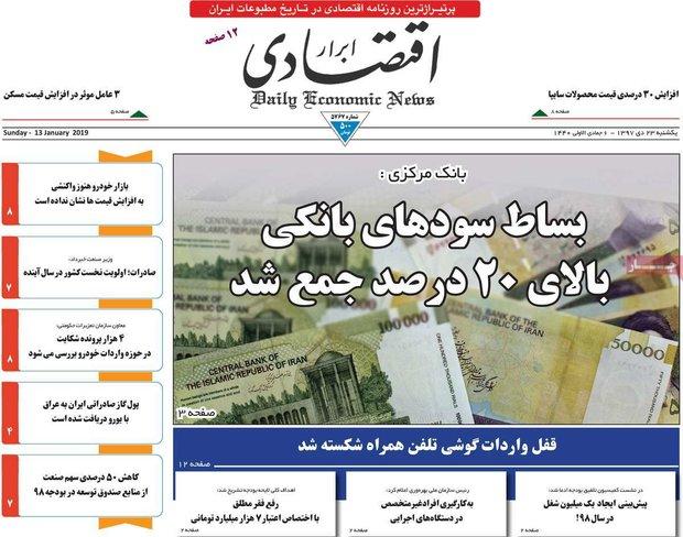 صفحه اول روزنامههای اقتصادی ۲۳ دی ۹۷