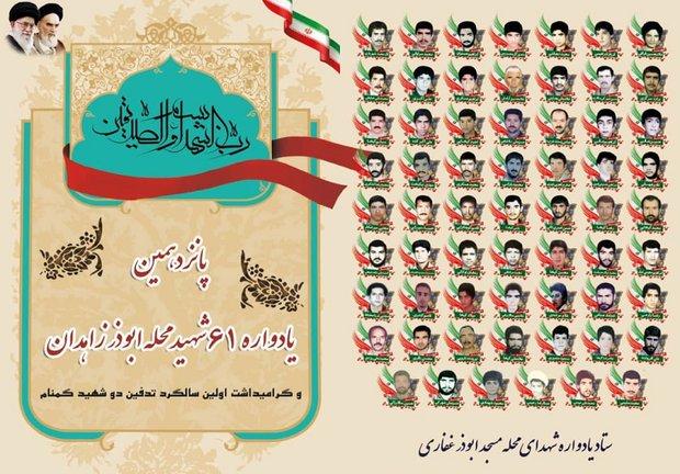 پانزدهمین یادواره ۶۱ شهید محله «ابوذر غفاری» زاهدان برگزار می شود