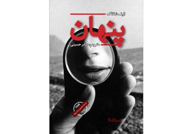 Çok sevilen Türk yazar yeniden İran'da