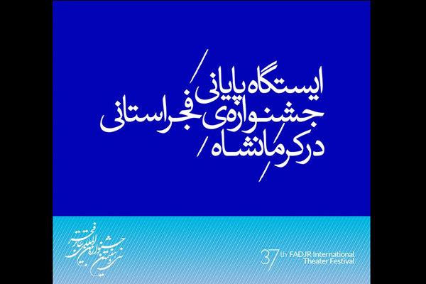 ایستگاه پایانی جشنواره فجر استانی در کرمانشاه