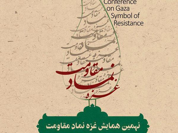 نهمین همایش بینالمللی «غزه، نماد مقاومت» برگزار میشود