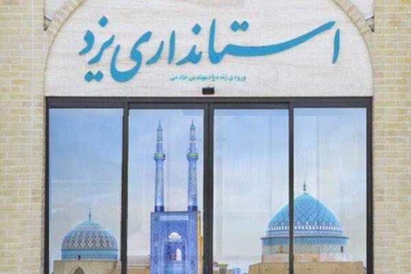 استاندار یزد ۳ مشاور خود را انتخاب کرد