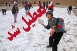 تمامی مدارس چهاردانگه روز شنبه تعطیل است