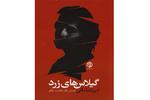 گیلاسهای زرد منتشر شد/یک داستان کمدی درباره قتل