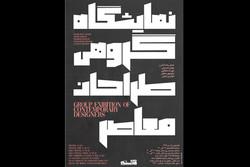 نمایش آثار «طراحان معاصر» در «شهر کتاب فرشته»