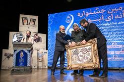 اختتامیه جشنواره ملی ابوذر