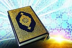 رقابت قرآنی ۱۷۰۰ قاری در سیستان و بلوچستان آغاز شد
