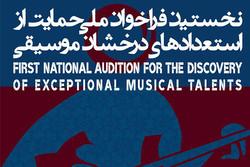نخستین فراخوان ملی حمایت از استعدادهای درخشان موسیقی