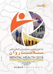 5th Mental Health International Exhibition of Photography