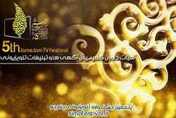 اعلام داوران کمیسیون آگهیها و تبلیغات جشنواره «جامجم»