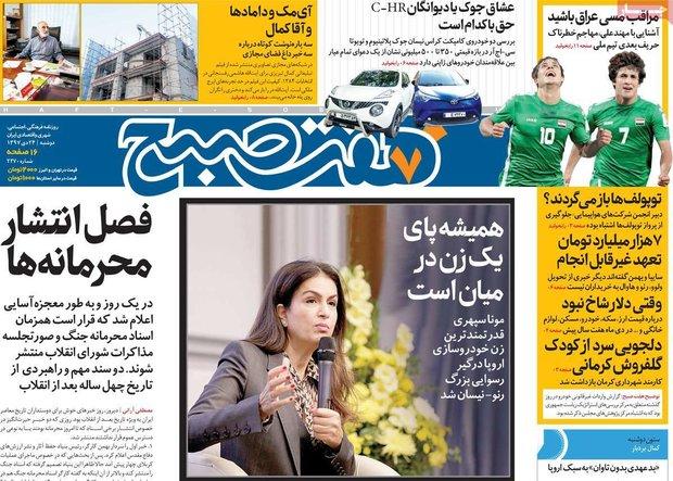 صفحه اول روزنامههای ۲۴ دی ۹۷