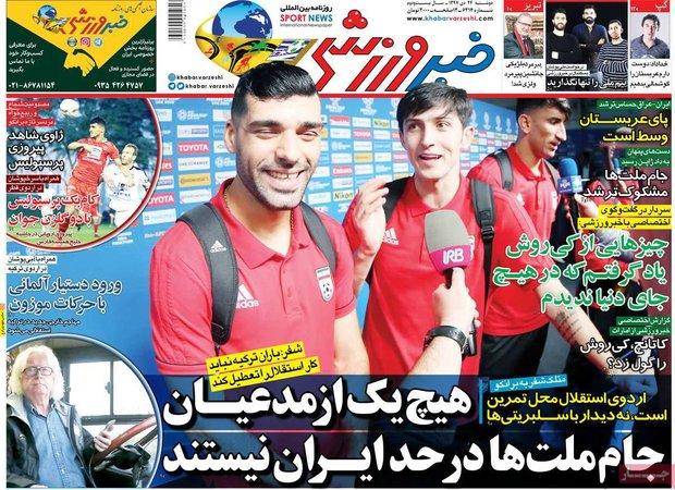 صفحه اول روزنامههای ورزشی ۲۴ دی ۹۷