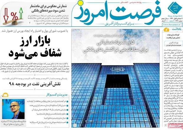 صفحه اول روزنامههای اقتصادی ۲۴ دی ۹۷