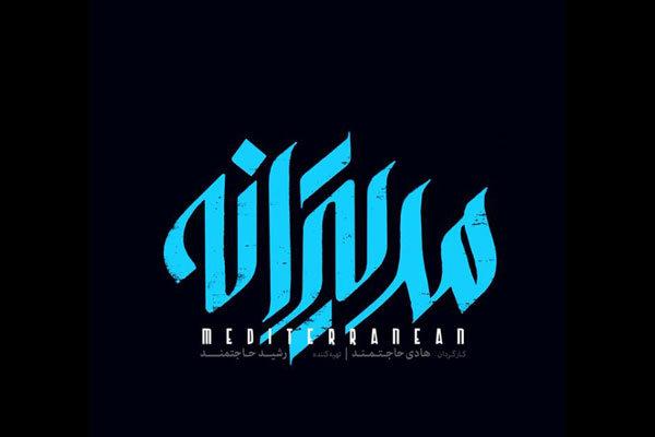 رونمایی از لوگوی فیلم سینمایی «مدیترانه»