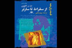 «از سقراط تا سارتر» به چاپ ششم رسید