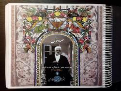 چهره های علمی، فرهنگی و هنری فارس در جلد دوم کتاب «صدسال»