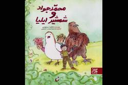رمان «محمدجواد و شمشیر ایلیا» چاپ شد