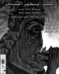 "A poster for ""'night, Mother"" by Melika Razi and Peyman Yaquti."