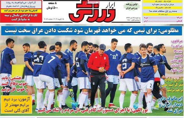 صفحه اول روزنامههای ورزشی ۲۵ دی ۹۷
