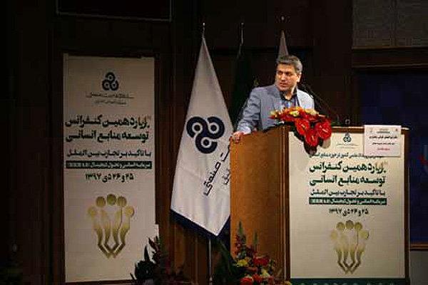 چهاردهمین کنفرانس توسعه منابع انسانی آغاز به کار کرد