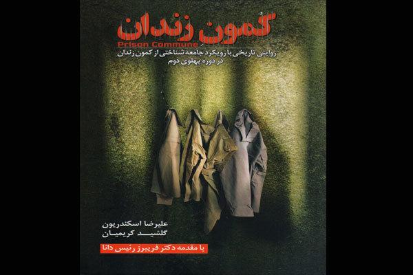 روایت تاریخی کمون زندان پهلوی دوم چاپ شد